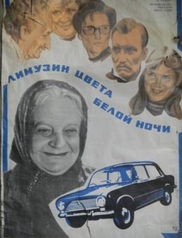 Киноплакат «Лимузин цвета белой ночи» художник И. Корень 85х55 «Рекламфильм» Москва 1981г.