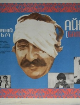 Киноплакат «Айрік(батько)» художник Т.Лящук 60х83 «Укррекламфильм» Киев 1972г.
