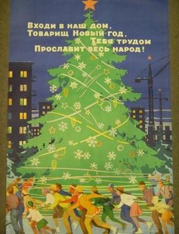«Входи в наш дом, товарищ Новый Год, тебя трудом прославит весь народ !» художник А. Красицкая 90х57  ИЗОГИЗ 1964 год