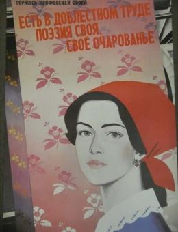 «Горжусь профессией своей» художник Е.Родионова 100х70 «Плакат» 1986 г.