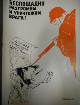 «Беспощадно разгромим и уничтожим врага! » Кукрыниксы 1941г.  46х30 (повтор 1975г) Советский художник