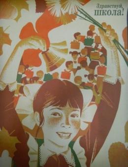 «Здравствуй школа!» художник А.Ваганов 65х50 тираж 80 000 Москва 1988