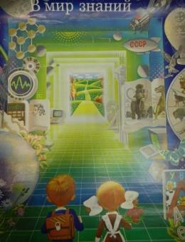 «В мир знаний» художник В.Храмов 65х50 тираж 80 000 Москва 1987