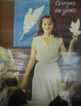 «Сегодня на уроке, за мир, за ограничение вооружений!» художник Н.Свиридова 65х50 тираж 85 000 «Коммунар»1987