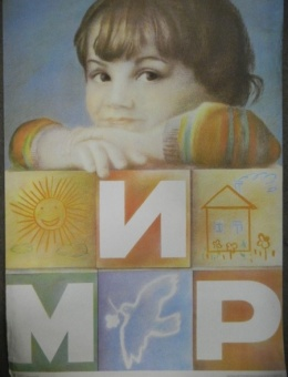 «МИР» художник В.Малый 90х60 тираж 240 000 Москва 1985