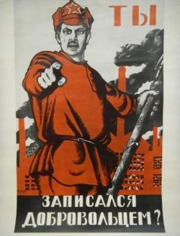 «Ты — записался добровольцем ?» художник Д.Моор 68х48 1920г. (повтор 1962г) Советский художник. тираж 41тыс.