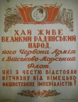 «Хай живе великий радянський народ…»58х41 «Мистецтво» 1945г
