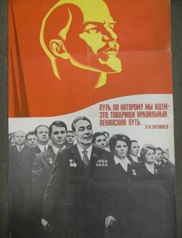 «Путь по которому мы идем, это товарищи, правильный путь!» художник О.Масляков 110х70 тираж 85 000 «Плакат» 1978 год