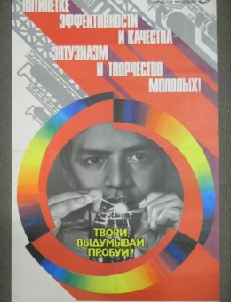 «Твори, выдумывай, пробуй!» художник Л.Тарасова 90х60 тираж 115 000 Москва «Плакат» 1977 год