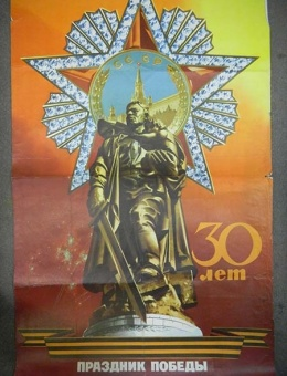 «30 лет» художник В.Викторов 110х70 тираж 275 000 ИЗОГИЗ 1974