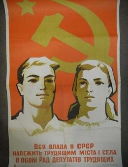 «Вся власть в СССР принадлежит трудящимся…» художник А.Кожухов 100х60 тираж 45 000 Киев 1973