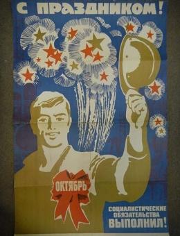 «С Праздником!» художник Р.Сурьянинов 90х60 тираж 200 000 ИЗОГИЗ 1974