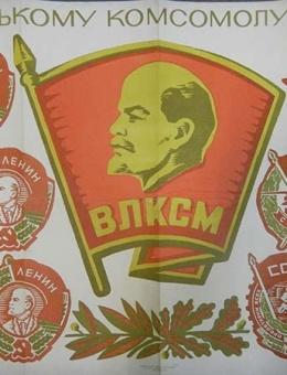 «Ленинскому комсомолу слава» художник Л.Канторович 60х90 тираж 25000 Киев 1969