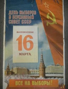 «День выборов в верховный совет СССР» художник В.Викторов 90х60 тираж 550 000 ИЗОГИЗ 1957