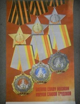 «Боевую славу множим мирной славой трудовой» художник В.Викторов 90х60 тираж 130 000 Москва 1979