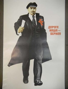 «Дорога наша верная!» художник В.Кононов 100х70 тираж 110 000 Москва 1985