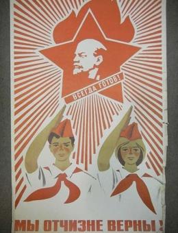 «Мы отчизне верны» художник В.Сачков 90х60 тираж 160 000 Москва 1976