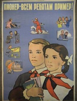 «Пионер всем детям пример!» художник Г. Шубина 56х39 ИЗОГИЗ 1959