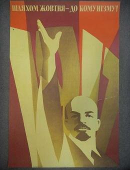 «Шляхом жовтня до комунизму!» художник Е.Саренко  90х60 тираж 30 000 Киев 1976