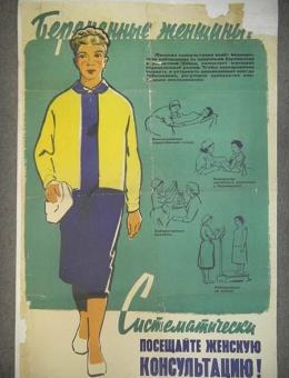 «Беременные женщины посещайте систематически женскую консультацию!» худ. В.Степанов 90х60 т.20 000 Москва 1962