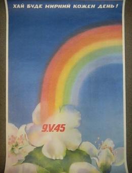 «Хай буде мирним кожен день!» художники С.Миненок и Н.Дубенюк 90х60 тираж 86 000 Киев 1987