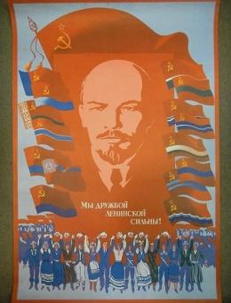 «Мы дружбой ленинской сильны» художник М.Гетман 100х70 тираж 100 000 Москва 1984