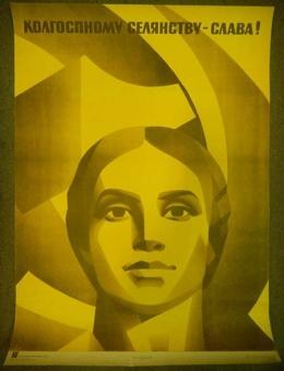 «Колгоспному селянству слава!» художник Е.Саренко 90х60 тираж 50 000 Киев 1972