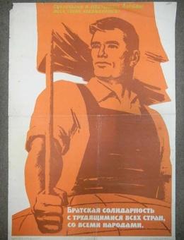 «Братская солидарность с трудящимися всех стран…» худ. В.Гаусман и Н.Бабин ИЗОГИЗ 1965