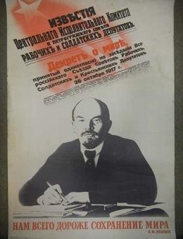 «Нам всего дороже сохранение мира» художник М.Гетман 100х70 тираж 240 000 Москва 1983
