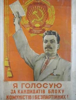 «Я голосую за кандидатов блока…» худ. Е.Катков и В.Яланский 90х60 тираж 75000 Киев 1954