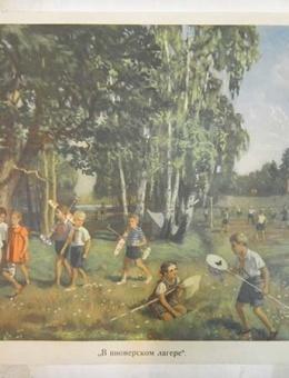 «В пионерском лагере» худ. В.Ермолов и Е.Львов 60х90 тираж 100 000 РСФСР 1948
