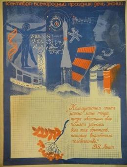 «1 сентября всенародный праздник день знаний» Москва 1985 тираж 377 538