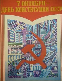 «7 октября день конституции» художник В.Фекляев 56х45 тираж 100 000 Москва 1985
