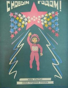 «С Новым Годом! » художник В.Жабский 56х45 тираж 377 149 Москва 1985