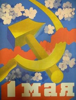 «1МАЯ» художник В. Кононов 56х45 тираж 100 000 Москва 1985