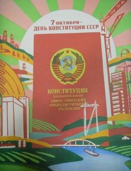 «7 октября день конституции» художник Н.Чарухин 56х45 тираж 100 000 Москва 1984