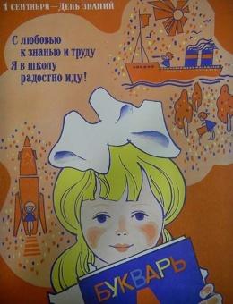 «Букварь. 1 сентября» художник В.Сачков 56х45 тираж 100 000 Москва 1984