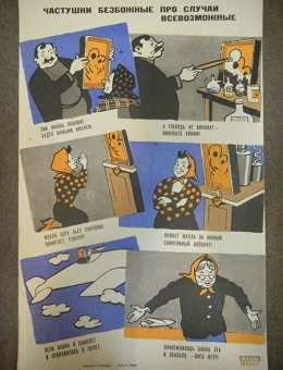 «Частушки безбожные про случаи всевозможные» художник Е.Резников 53х32 тираж 35000 Антирелигиозный агит-плакат Госполитиздат 1962г