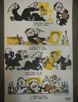 «Чудотворец» художник Б.Резанов 53х32 тираж 35000 Антирелигиозный агит-плакат Госполитиздат 1962г