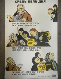 «Средь бела дня» художник В.Говорков 53х32 тираж 35000 Антирелигиозный агит-плакат Госполитиздат 1962г