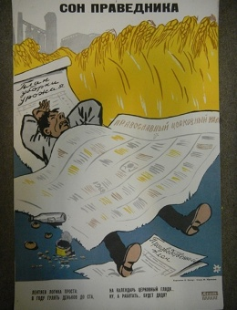 «Сон праведника» художник Н.Когут 53х32 тираж 35000 Антирелигиозный агит-плакат Госполитиздат 1962г