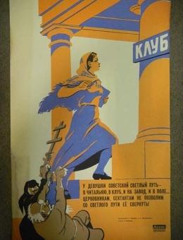 «У девушки советской светлый путь …» худ. С.Марфин и А.Венедиктов 53х32 тираж 35000 Антирелигиозный агит-плакат Госполитиздат 1962г