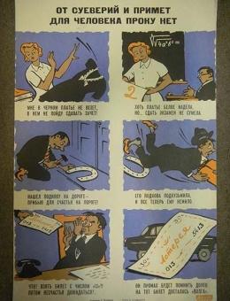 «От суеверий и примет для человека проку нет» художник Е.Резников 53х32 тираж 35000 Антирелигиозный агит-плакат Госполитиздат 1962г