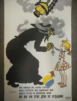 «При помощи вот этаких старушек ….» художник Б. Резанов 53х32 тираж 35000 Антирелигиозный агит-плакат Госполитиздат 1962г