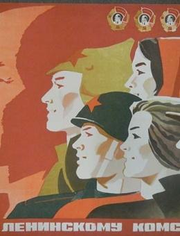 «Слава Ленинскому комсомолу !» художник И.Коминарец 70х100 тираж 100 000 Москва 1979