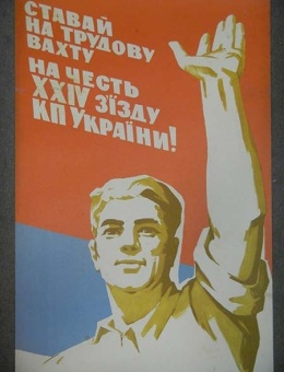 «Ставай на трудову вахту…!» художник А. Кожухов 90х60 тираж 30 000 Киев 1969