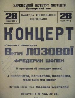 Концерт Виктории Лозовой. Афиша с автографом. 90х60 тираж 50 Харьков 1965