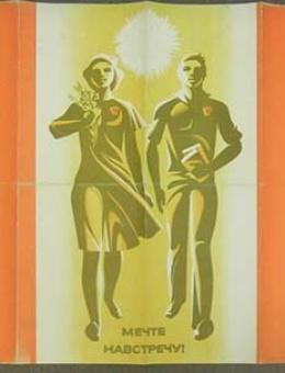 «Мечте навстречу! » художник М.Лукьянов 110х55 тираж 30 000 Москва 1979