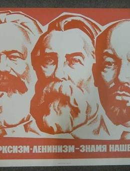 «Марксизм-ленинизм-знамя нашей эпохи» художник И.Кабыш 50х80 тираж 80 000 «Плакат» 1977