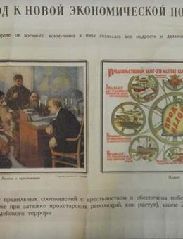 «Переход к новой экономической политике» 50х70 Государственное издательство политической литературы 1930-е